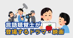 言語聴覚士が登場するドラマ・映画まとめ:アイキャッチ