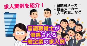【求人実例】言語聴覚士の資格を「一般企業で活かせる」転職パターン4選