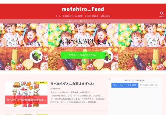 motohiro-food