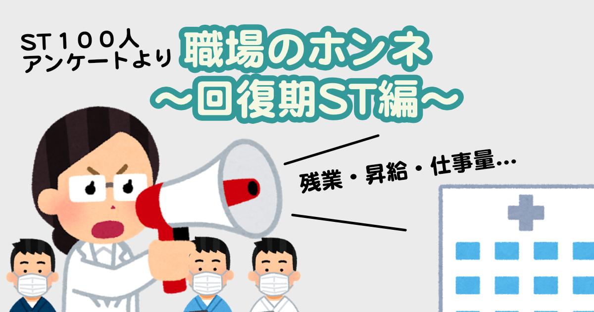 st-honne-kaifuku