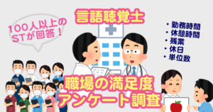 【100人アンケート】言語聴覚士なんてやめたほうがいい?いいえ、7割は仕事に満足しています。