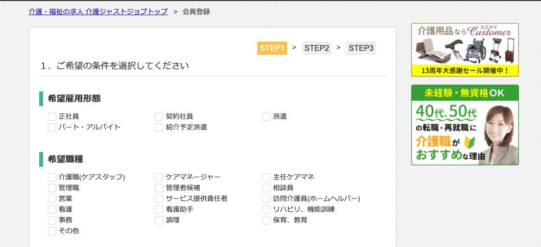 kaigo-jj-touroku