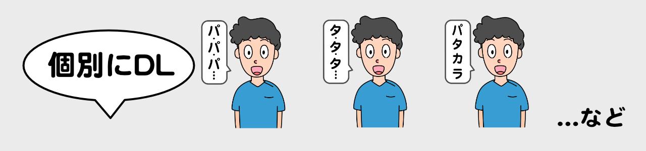 patakara_midashi