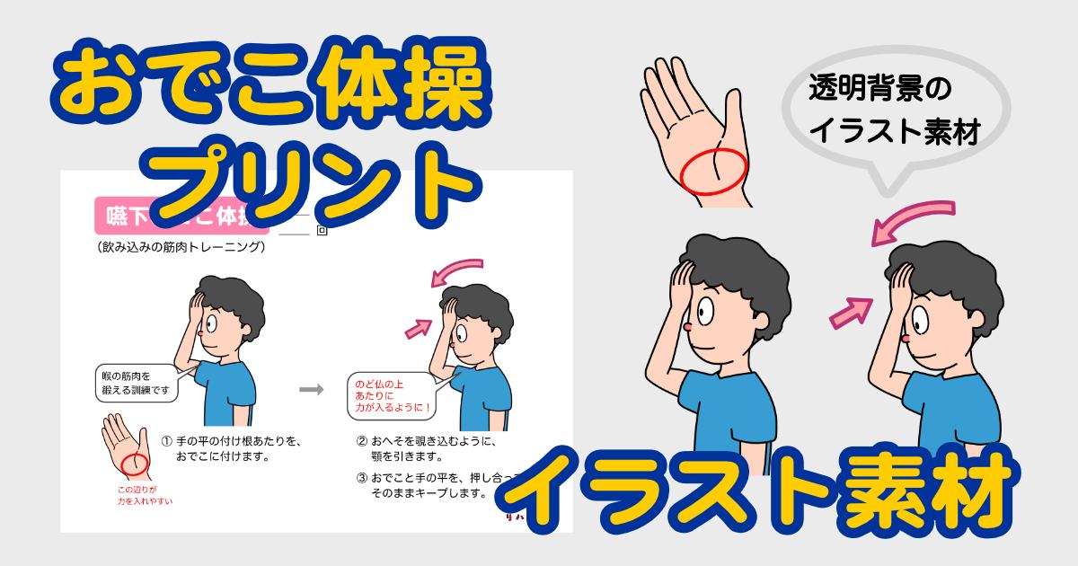 odeko-taisou-print-eye