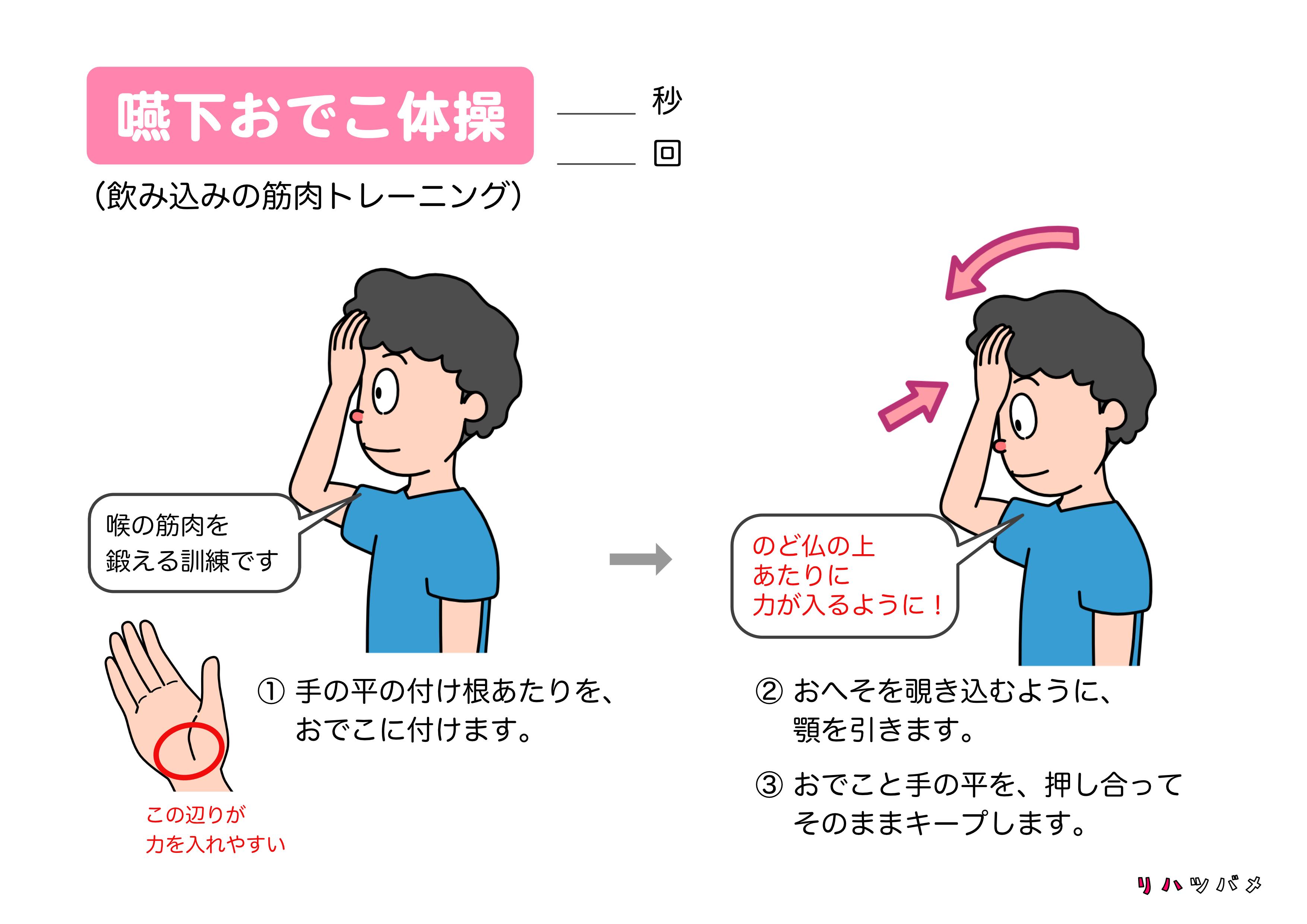 odeko-taisou-print