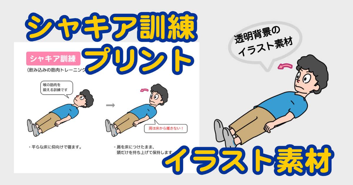 shaker-exercise